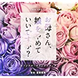 NHKドラマ10「お母さん、娘をやめていいですか?」オリジナル・サウンドトラック