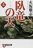 臥竜の天(上) (祥伝社文庫)