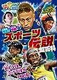 爆笑!感動! スポーツ伝説超百科 (これマジ?ひみつの超百科)