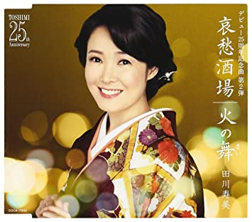 Amazon | 哀愁酒場/火の舞 (CD) ...