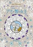 FROZEN/アナと雪の女王: 精密塗絵アートセラピー・シリーズ