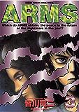 ARMS(3) (少年サンデーコミックス)