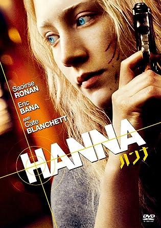 Amazon | ハンナ [DVD] | 映画