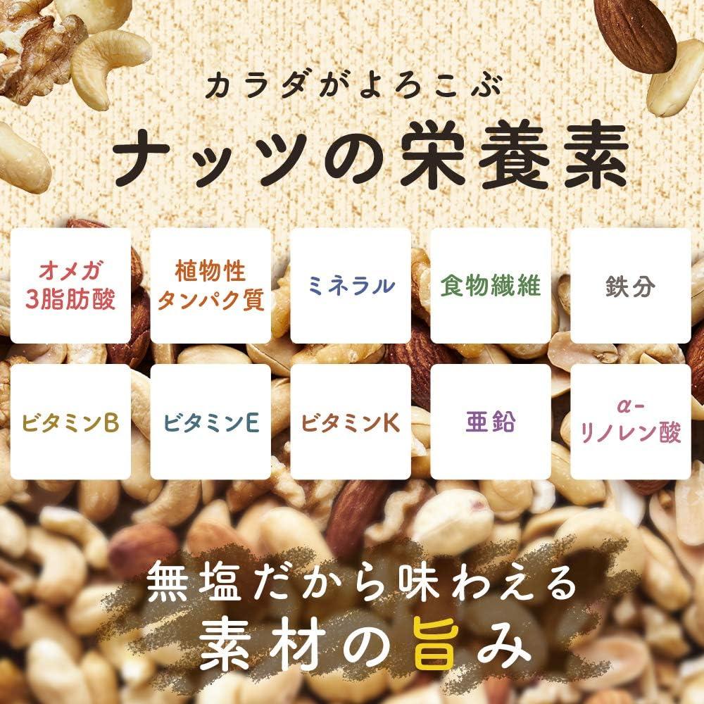 アイリスオーヤマ「食塩無添加 5種ミックスナッツ」