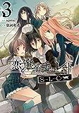 恋と選挙とチョコレートSLC (3) (電撃コミックス)
