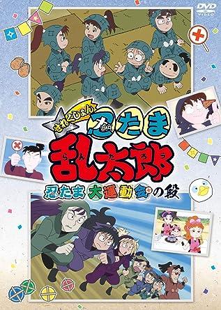 Amazon.co.jp | TVアニメ「忍たま乱太郎」せれくしょん『忍たま大 ...