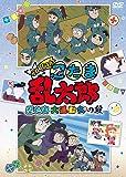 TVアニメ「忍たま乱太郎」せれくしょん『忍たま大運動会の段』 [DVD]