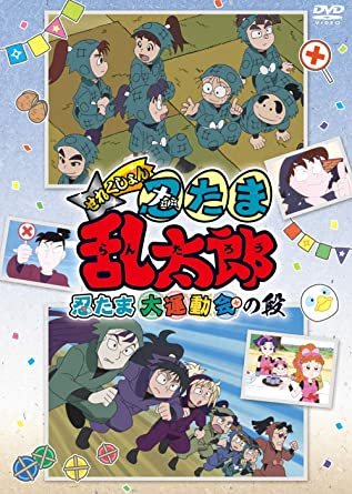 Amako Sobee - Tv Anime Nintama Rantarou Selection Nintama ...