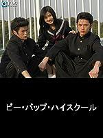 ビー・バップ・ハイスクール【TBSオンデマンド】