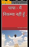 पापा - मैं निकम्मा नहीं हूँ . (Hindi Edition)