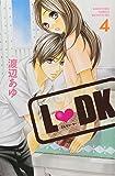 L DK(4) (講談社コミックス別冊フレンド)