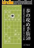 歩の攻め手筋50(将棋世界2016年9月号付録)