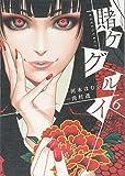 賭ケグルイ(6) (ガンガンコミックスJOKER)