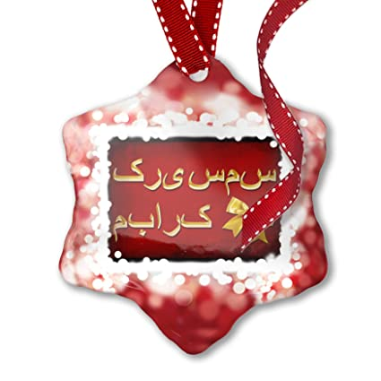 Neonblond Christmas Ornament Merry Christmas In Persian From Iran Afghanistan Tajikistan Red