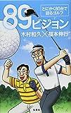 89ビジョン とにかく80台で回るゴルフ