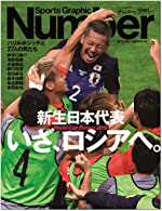 Number9/15臨時増刊号 新生日本代表 いざ、ロシアへ。 (Sports Graphic Number(スポーツ・グラフィック ナンバー)) 雑誌