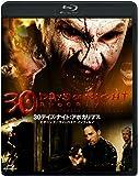 30デイズ・ナイト:アポカリプス [Blu-ray]