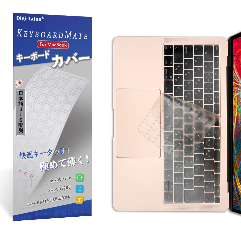 Digi-Tatoo KeyBoardMate キーボードカバー MBP 13 15 インチ対応 日本語配列JIS タッチバー(Touch Bar)付き 超薄0.18mm 型番A1706, A1707, A1989, A1990専用