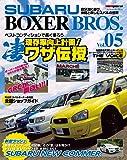 SUBARU BOXER BROS Vol.05 (モーターマガジンムック)