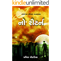 No Return: Suspense Thriller Novel in Gujarati (Gujarati Edition)