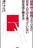 世界中で採用されているのに日本人だけが使っていない日本流の働き方 (SPA!BOOKS)