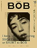 """月刊BOB 2019年10月号: """"伸ばしかけ""""ショートへの処方箋"""