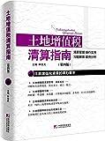 土地增值税清算指南(第四版)