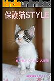 保護猫STYLE Vol.002