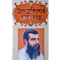 Upendrakishore Rachana Samagra | Upendrakishore Ray Chowdhury | Bengali Books for Child & Young Adult