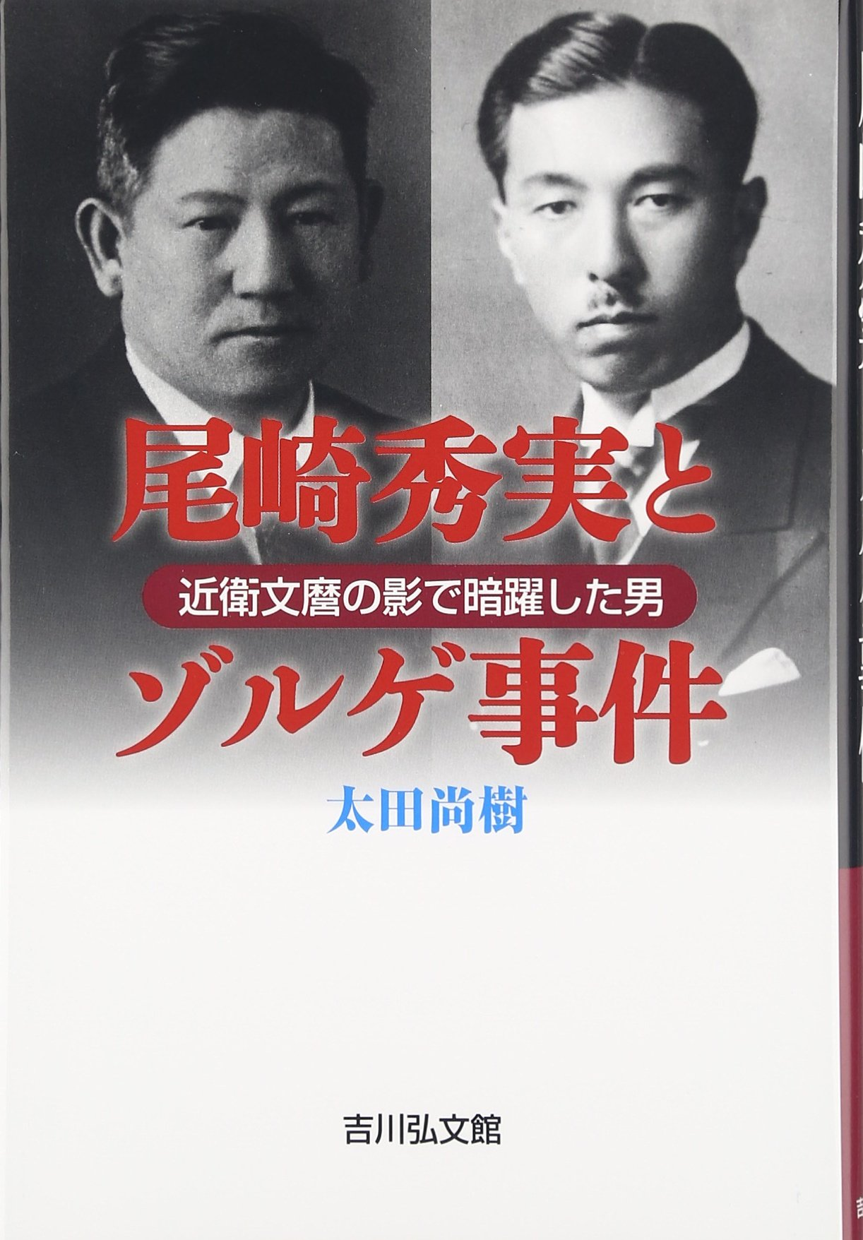 尾崎秀実とゾルゲ事件: 近衛文麿...