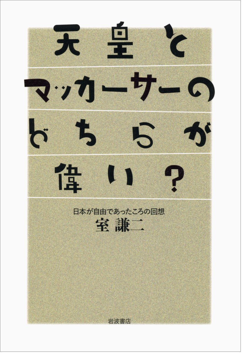 Download Recollection at the time Japan was free -? Great Which of MacArthur and Emperor (2011) ISBN: 4000240323 [Japanese Import] ebook