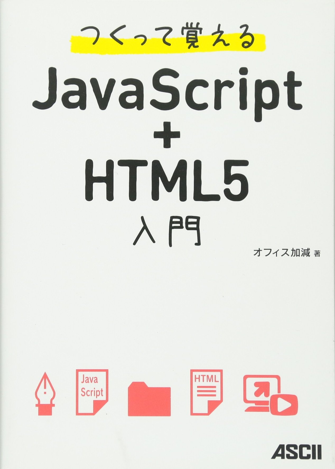 Read Online JavaScript + HTML5 introduction to learn to make (2012) ISBN: 4048865404 [Japanese Import] PDF