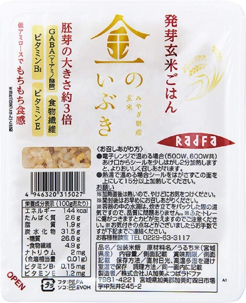 金のいぶき発芽玄米ごはん(150g×12パック)