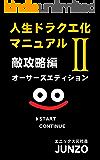人生ドラクエ化マニュアル II: 人生の敵攻略編 (JUNZO)