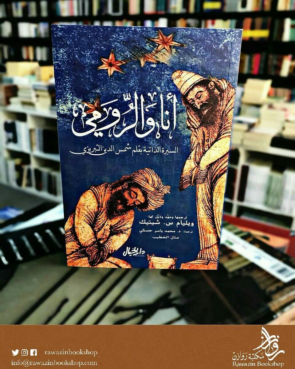 Me and Rumi أنا والرومي السيرة الذاتية بقلم شمس الدين التبريزي PDF