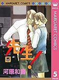 先生! MCオリジナル 5 (マーガレットコミックスDIGITAL)