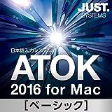 ATOK 2016 for Mac 【ベーシック】  DL版 [ダウンロード]