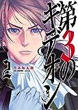 第3のギデオン 2 (2) (ビッグコミックス)