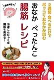 おなか ぺったんこ 腸筋レシピ