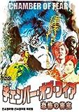 チェンバー・オブ・フィア/恐怖の密室(日本語吹替収録版) [DVD]