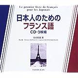 日本人のためのフランス語CD (<CD>)