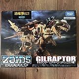 恐竜博 2019 ゾイド ワイルド ギルラプター ボーン