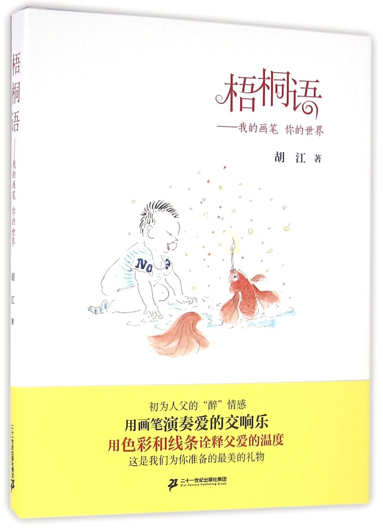Chinese Parasol Whispers: My Brush Your World (Hardcover) (Chinese Edition) pdf