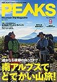 PEAKS (ピークス) 2012年 09月号 [雑誌]