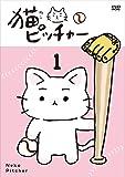 猫ピッチャー 1 (特別限定版) [DVD]