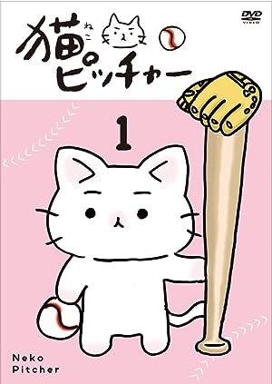 猫ピッチャー DVD