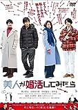 【Amazon.co.jp限定】美人が婚活してみたら(ポストカード&ビジュアルシート付) [DVD]