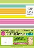 ピアノ指導者お役立ち レッスン手帳2016スリム 【マンスリー】
