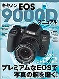 キヤノンEOS 9000D マニュアル (日本カメラMOOK)