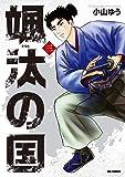 颯汰の国 (3) (ビッグ コミックス)